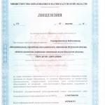 licenzija-list1