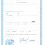 licenzija-list2